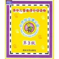 【正版现货】清华儿童英语分级读物――机灵狗故事乐园(第3级)(配两张CD+家长手册) (美)西斯内罗斯 9787302