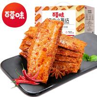 【百草味-手撕素肉520g/盒】香辣手撕豆干豆腐干素食散装小包装