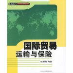 国际贸易运输与保险姚新超9787810787109对外经济贸易大学出版社