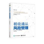 税收遵从风险管理( 李晓曼 电子工业出版社 9787121296123