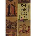 【包邮】 中国宫廷绘画史 华彬 9787531430995 辽宁美术出版社