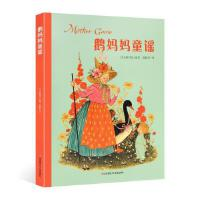 鹅妈妈童谣的故事经典中文小红帽睡美人穿靴子猫美女与野兽非注音绘本一二年级阅读童话漫画书籍班主任推荐读物小学生