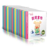 小猪威比绘本系列(共30册)生活绘本/情绪绘本/早教绘本