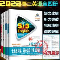 53高考高中英语听力突破+完形填空+阅读理解+七选五阅读语法填空与短文改错高二通用版2022新版曲一线高中英语专项训练