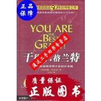 【二手旧书9成新】干得好,格兰特 /罗德・布雷登 中华工商联合出版社