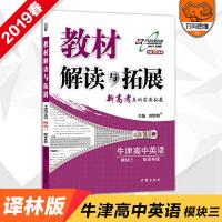 2019春 教材解读与拓展 高中英语 必修3 译林版