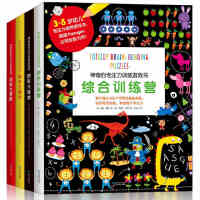 C 神奇的专注力训练游戏书全四册 综合训练营2-6岁幼儿童智力开发找不同迷宫大冒险书籍3-4-5-8岁逻辑训练书籍97