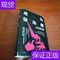 [二手旧书9成新]成为独角兽 /田新雅 译 中信出版集团