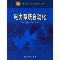 【二手旧书8成新】电力系统自动化 傅周兴 中国电力出版社 9787508343723