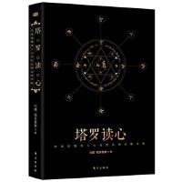 正版全新 塔罗读心:快速读懂他人心灵的实用训练手册