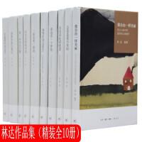 林达作品集(精装全10册)近距离看美国 一路走来一路读 带一本书去巴黎 像自由一样美丽