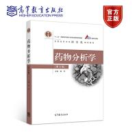 正版 药物分析学(第3版)曾苏 9787040550757 高等教育出版社