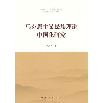 马克思主义民族理论中国化研究