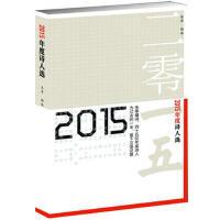 2015年度诗人选 9787506386456 作家出版社[爱知图书专营店]