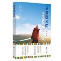 最美遇见你9787516806111 + 中国传统文化经典临摹字帖