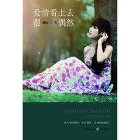 【正版全新直发】爱情看上去很偶然 魏姣著 9787229060459 重庆出版社