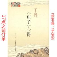 【正版二手书旧书9成新左右】于丹《庄子》心得9787802192263