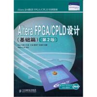 【二手旧书9成新】 Altera FPGA/CPLD设计(基础篇)(第2版)(附光盘1张) EDA先锋工作室,王诚,蔡