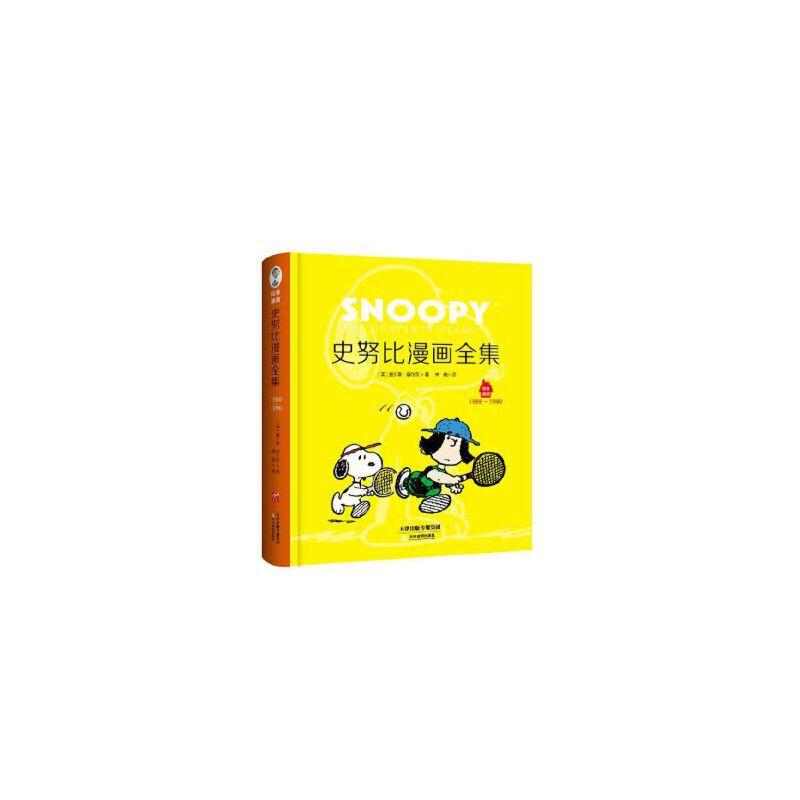 史努比系列:史努比漫画全集:1989~1990(中英双语365天×2年完整全集,丰富好读,寓教于乐)