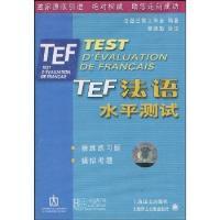 TEF法�Z水平�y� �钦袂� 著,法��巴黎工商�� � 上海教育出版社