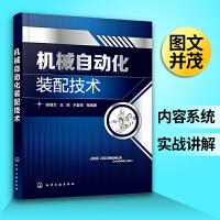 机械自动化装配技术 机械仪表工业机械制造工艺高速自动化装配数控技术书籍 机械自动化装配系统分析设计方法教程书籍