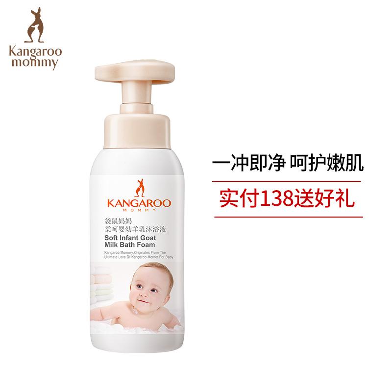 袋鼠妈妈 当当自营 孕婴洗护 柔呵婴幼天然羊乳沐浴液袋鼠妈妈 源自澳洲