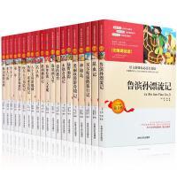 全套20册语文新课标必读世界十大名著书籍套装青少年版正版全集 儿童文学读物故事书9-10-12-15岁中小学生课外畅销