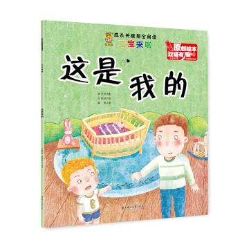 暖心熊·成长关键期全阅读·二宝来啦:这是我的(原创绘本双语有声) 李亚男,王丽丽 绘,南林 9787558519666