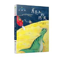 【正版现货】全球儿童文学典藏书系(注音版):月亮上的恐龙 (瑞士) 布丽吉特・莎尔 9787556233083 湖南少