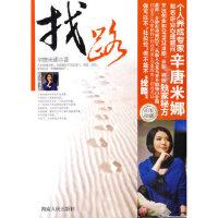 【新书店正版】找路辛唐米娜9787543865600湖南人民出版社
