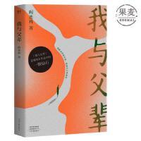 我与父辈 阎连科 理解父辈的生活 中国当代文学 亲情 父子散文集书 日光流年 田湖的孩子作者 收录长文 被我走丢了的家