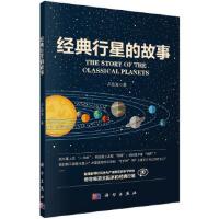 经典行星的故事卢昌海9787030508249科学出版社