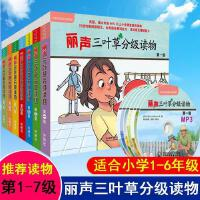 丽声三叶草分级读物1-7全七册适合学前小学一二三四五六年级儿童少儿英语读物少儿英语启蒙英语分级外语教学与研究出版社