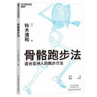 正版 骨骼跑步法 �m合�R拉松比�的�胞分裂��法 在坡道跑步�r使用姿�蒉D�Q法(日)�木清和 著 湛�]文化 河南科�W技�g出