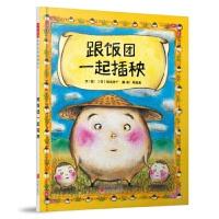 正版 跟饭团一起插 加岳井广文图 书店 精装图画书书籍