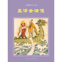 封神演义连环画・孟津会诸侯(电子书)