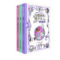 玛德琳和柚子夫人(套装共3册)