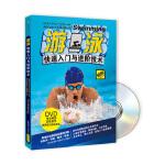游泳快速入门与进阶技术(附DVD光盘1张)
