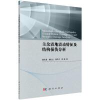【按需印刷】-主余震地震动特征及结构损伤分析
