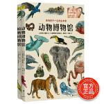 陪孩子逛博物馆系列(动物博物馆+植物博物馆)