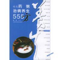 精选药粥治病养生555方(第二版)【正版图书,品质无忧】