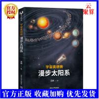 宇宙奥德赛 穿越银河系 宇宙太空天文学科普书籍 行星科学地球天文观测科普读物 宇宙星空恒星云星座观测爱好者天文书籍三体刘