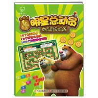 图豆少儿 熊出没明细总动员 光头强的崛起 深圳华强数字动漫有限公司;北京华图书有限