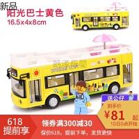 【领券下单更优惠】合金双层巴士公交车玩具男孩大号儿童玩具车开门大巴公共汽车模型