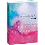 【正版现货】英诗经典名家名译:柯尔律治诗选(英汉对照) (英)柯尔律治 9787513535007 外语教学与研究出版