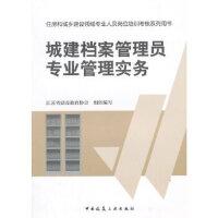 【正版全新直发】城建档案管理员专业管理实务 江苏省建设教育协会写 9787112166176 中国建筑工业出版社