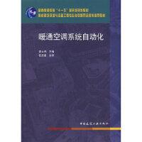 【全新直发】暖通空调系统自动化 安大伟 9787112110261 中国建筑工业出版社