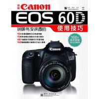 【新书店正版】佳能Canon EOS 60D说明书没讲透的使用技巧(全彩)张韬电子工业出版社9787121125225
