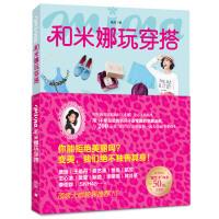 【新书店正品包邮】和米娜玩穿搭 杨央 吉林科学技术出版社 9787538485042