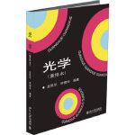 光学(重排本) 赵凯华,钟锡华 9787301287521 北京大学出版社
